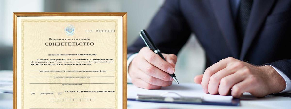Услуги по регистрации ооо в перми уведомление о усн 2019 при регистрации ип